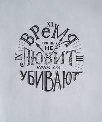 Урок <b>&quot</b>;Леттеринг с Татьяной Чулюскиной. <b>Композиция</b> с ...