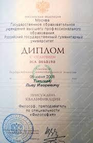 Репетитор Титлин Лев Игоревич медицинская латынь  Диплом с отличием РГГУ 2008 г