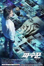 Lookout Korean Dramap1jpg