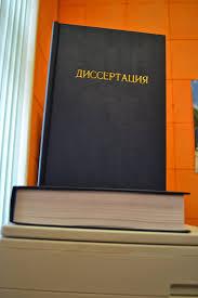 Библиотека в цифровом формате Диссертации по культуре Чувашии из  Диссертации по культуре Чувашии из фондов электронной библиотеки