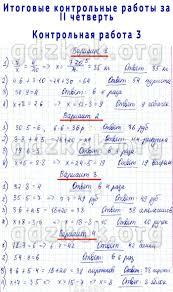 ГДЗ Контрольные работы по математике класс Волкова Итоговая контрольная работа за ii четверть №1Итоговая контрольная работа за ii четверть