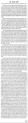 an essay on the importance of education short essay on the essay on the importance of education in hindi
