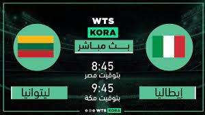 مشاهدة مباراة إيطاليا ضد ليتوانيا بث مباشر الأربعاء 8-9-2021 في تصفيات كأس  العالم - واتس كورة