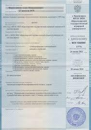 Купить диплом о высшем образовании с г  Диплом о высшем образовании с 2009 2010 г