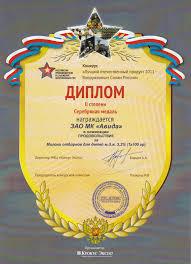 зарядное устройство для автомобильного аккумулятора диплом  Диплом второй степени и серебряная медаль за полевое пуско зарядное устройс