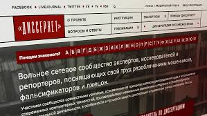 Диссернет обнародовал в каких петербургских вузах защищают  pedsovet org Диссернет
