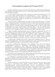 Реферат на тему Успехи науки и техники в годы в СССР  Скачать документ