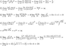 Предел функции Вычисление пределов функ Математика для тебя picture