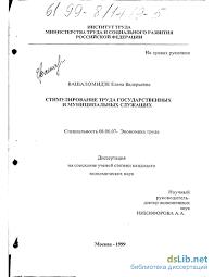 труда государственных и муниципальных служащих Стимулирование труда государственных и муниципальных служащих