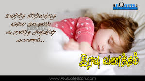 Top 100 Good Night Inspirational Quotes In Tamil Good Quotes