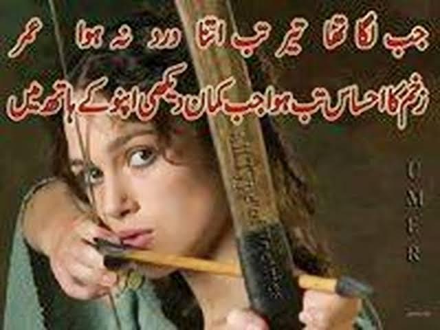 2 line urdu shayri by faraz