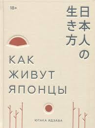 Как <b>живут</b> японцы (<b>Ядзава Ю</b>.) - купить книгу с доставкой в ...