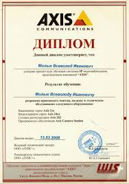 Лицензии и сертификаты Спецпроект проектное бюро в Краснодаре Диплом об обучении системы ip видеонаблюдения axis