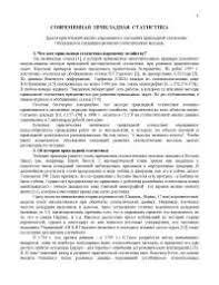 Реферат на тему Современная прикладная статистика docsity Банк  Реферат на тему Современная прикладная статистика