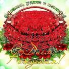 Букет из цветов открытка