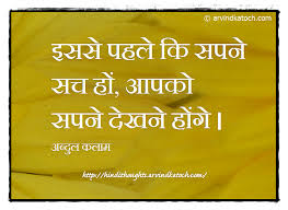 Quotes On Dreams In Hindi Best of Hindi Quote By Abdul Kalam You Have To Dreamआपको सपने