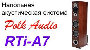 <b>Polk Audio RTi</b> A7. Конструкция и особенности - YouTube