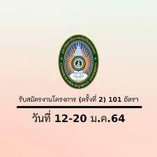 มหาวิทยาลัยราชภัฏจันทรเกษม ป.บัณฑิต 64