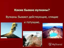 Презентация на тему Что такое вулканы Доклад Ушениной  2 Какие бываю вулканы Вулканы бывают действующие спящие и потухшие
