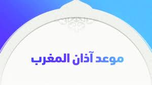 موعد اذان المغرب اليوم 1 رمضان في القاهرة والاسكندرية وباقي المحافظات.. هنا  امساكية رمضان كاملة بالصور