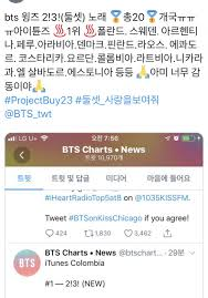 Armys All Over The World Raise Bts 2 3 On Itunes Chart