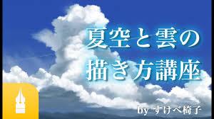突き抜ける青空夏空と雲の描き方講座 By すけべ椅子マンガイラスト