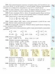 Деление десятичных дробей на натуральные числа Учебник по  Учебник по математике 5 класс Виленкин Деление десятичных дробей на натуральные числа страница 211