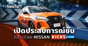เปิดประสบการณ์ขับ All-New Nissan Kicks e-POWER