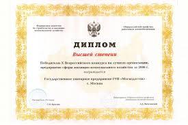 Диплом высшей степени за лучшую организацию предприятие сферы ЖКХ