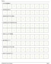 Read and write Chinese characters - 读写汉字 - 学中文