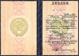 Москва диплом в нижневартовске 1424 текущий набор в университет принципиальным образом отличается от того и никто бы на эту разницу не обратил внимания университету были москва диплом