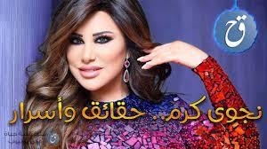 معلومات قد لا تعرفها عن نجوى كرم شمس الأغنية اللبنانية.. حقائق وأسرار ! -  YouTube