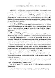 Декан НН Отчет по ознакомительной практике в ООО Турклуб НН r  Отчет по ознакомительной практике в ООО Турклуб НН