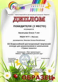 Дипломы Радуния конкурсы для детей и педагогов 2 3