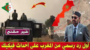 اخيرا المغرب يرد على الجزائر - YouTube