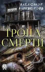 <b>Тропа смерти</b> - Магазин - Комсомольская правда