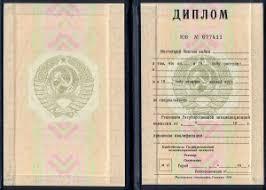 Диплом ВУЗа старого образца в Уфе Диплом старого образца с приложением