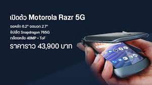 เปิดตัว Motorola Razr 5G มือถือจอพับรุ่นอัปเกรด เคาะราคา $1,399 (ราวๆ  43,900 บาท)