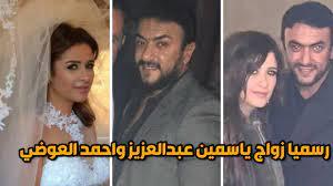 زواج ياسمين عبدالعزيز واحمد العوضي رسميا - YouTube