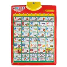 Детские <b>электронные</b> плакаты <b>Умка</b> — купить на Яндекс.Маркете