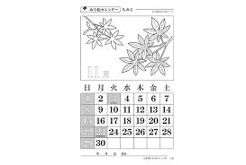 11月のぬり絵カレンダーもみじ 高齢者介護をサポートする