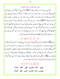 Rare Namaz Chart In Urdu 2019