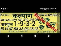 Mumbai Game Chart Videos Matching Bhole Baba Chart 5 04 2019 For Kalyan Game