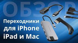 Полезные <b>переходники</b> и <b>аксессуары</b> для iPhone, iPad и <b>Mac</b> ...