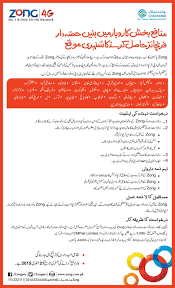 job in zong franchise opportunity 2015 in own city application job in zong franchise opportunity 2015 in own city application form registration online