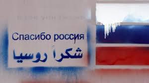 Гибридный терроризм в Европе Аналитический центр Катехон  Год военного присутствия России в Сирии