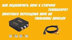 Как подключить HDMI к старому телевизору? HDMItoRCA ...
