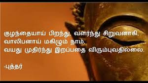Buddha Quotes In Tamil