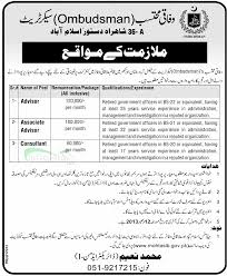 index of wp content uploads  advisor consultant jobs in ombudsman secretariat islamabad gif