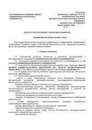 Юрист по трудовому праву должностная инструкция ru Увольнение при ликвидации уведомление службы занятости